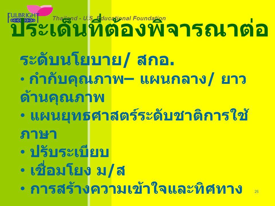 Thailand - U.S.Educational Foundation 26/06/57 26 Thailand - U.S.