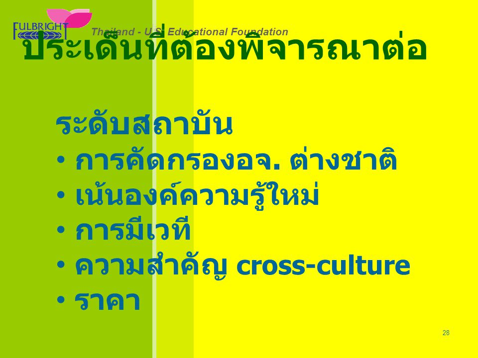 Thailand - U.S.Educational Foundation 26/06/57 28 Thailand - U.S.
