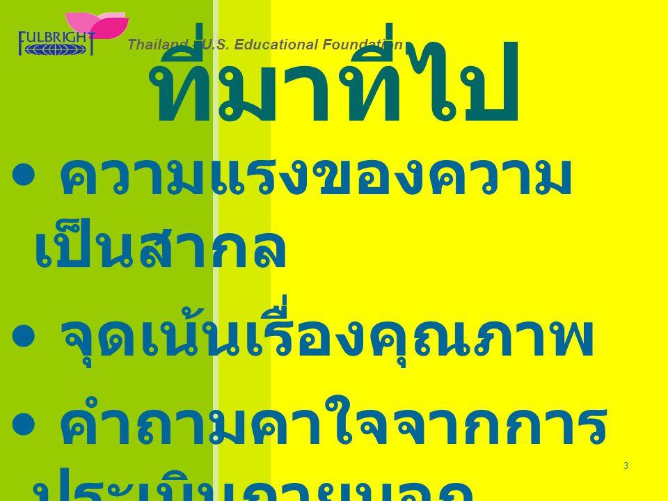 Thailand - U.S. Educational Foundation 26/06/57 14 Thailand - U.S. Educational Foundation