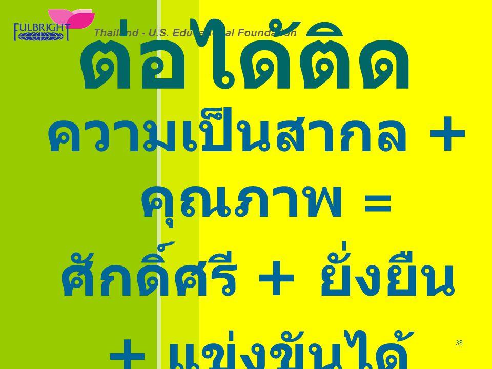 Thailand - U.S.Educational Foundation 26/06/57 38 Thailand - U.S.