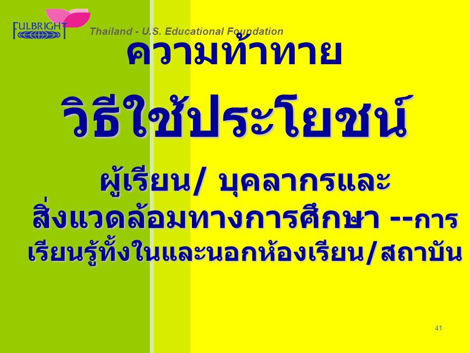 Thailand - U.S.Educational Foundation 26/06/57 41 Thailand - U.S.