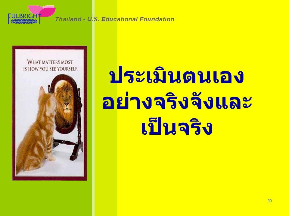 Thailand - U.S.Educational Foundation 26/06/57 50 Thailand - U.S.