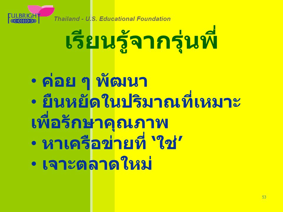 Thailand - U.S.Educational Foundation 26/06/57 53 Thailand - U.S.