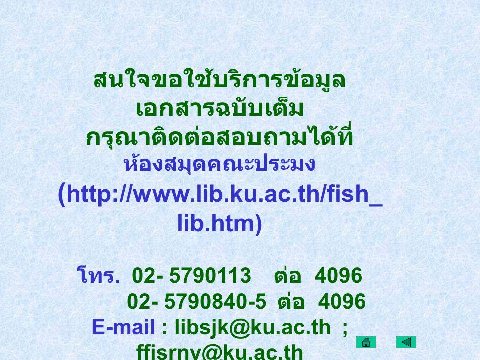 สนใจขอใช้บริการข้อมูล เอกสารฉบับเต็ม กรุณาติดต่อสอบถามได้ที่ ห้องสมุดคณะประมง ( http://www.lib.ku.ac.th/fish_ lib.htm) โทร.
