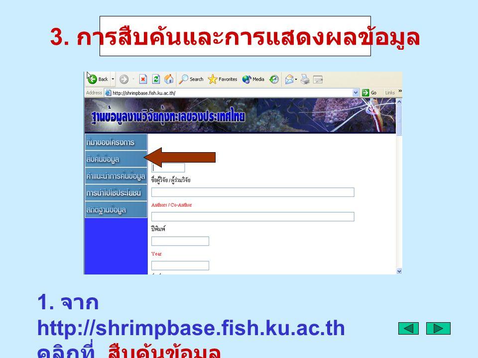 3. การสืบค้นและการแสดงผลข้อมูล 1. จาก http://shrimpbase.fish.ku.ac.th คลิกที่ สืบค้นข้อมูล