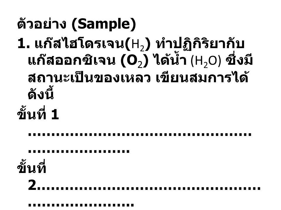 ทดสอบความเข้าใจเรื่องการเขียนสมการเคมี จงดุลสมการต่อไปนี้ 1.