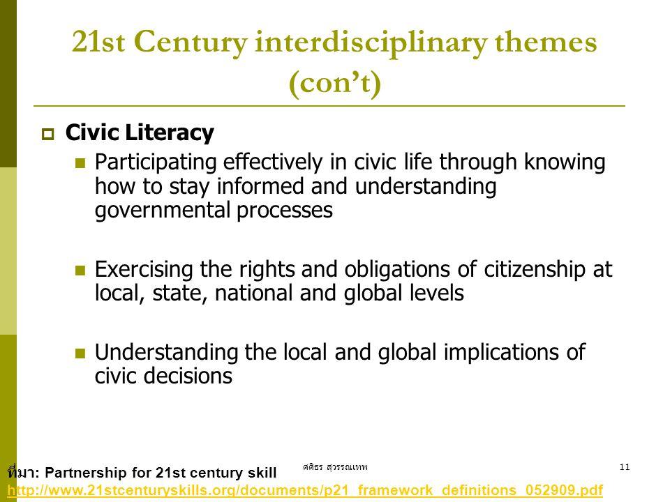 ศศิธร สุวรรณเทพ11 21st Century interdisciplinary themes (con't)  Civic Literacy  Participating effectively in civic life through knowing how to stay