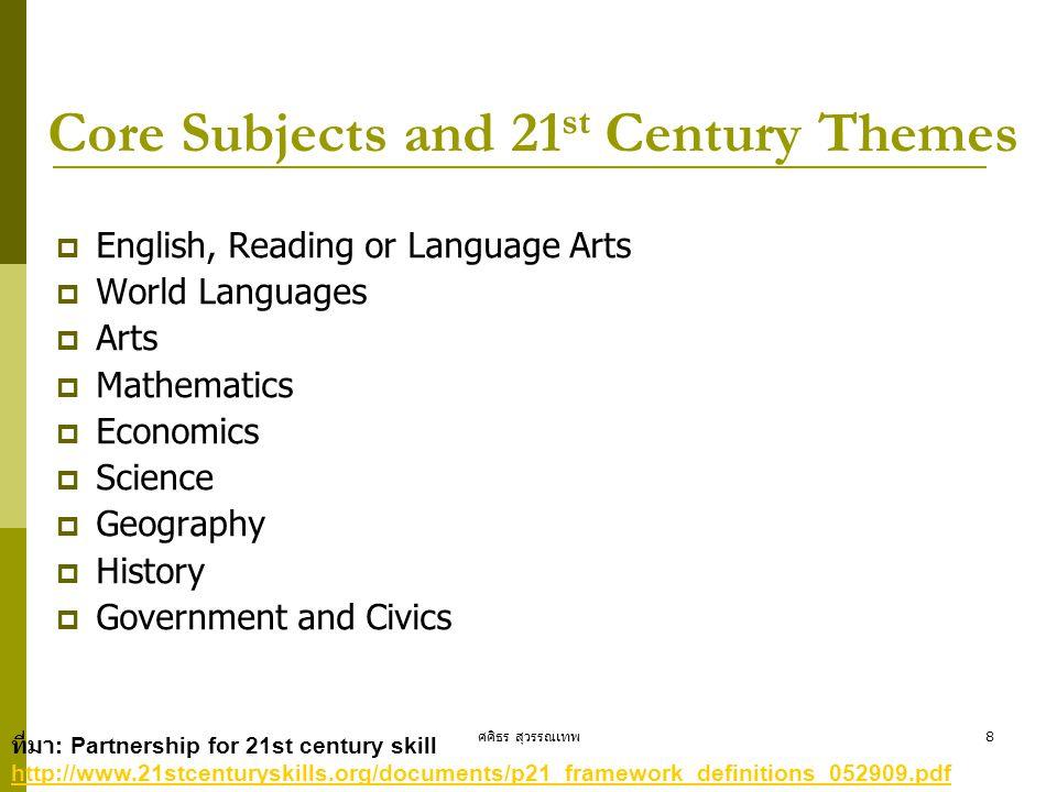 ศศิธร สุวรรณเทพ8 Core Subjects and 21 st Century Themes  English, Reading or Language Arts  World Languages  Arts  Mathematics  Economics  Scien
