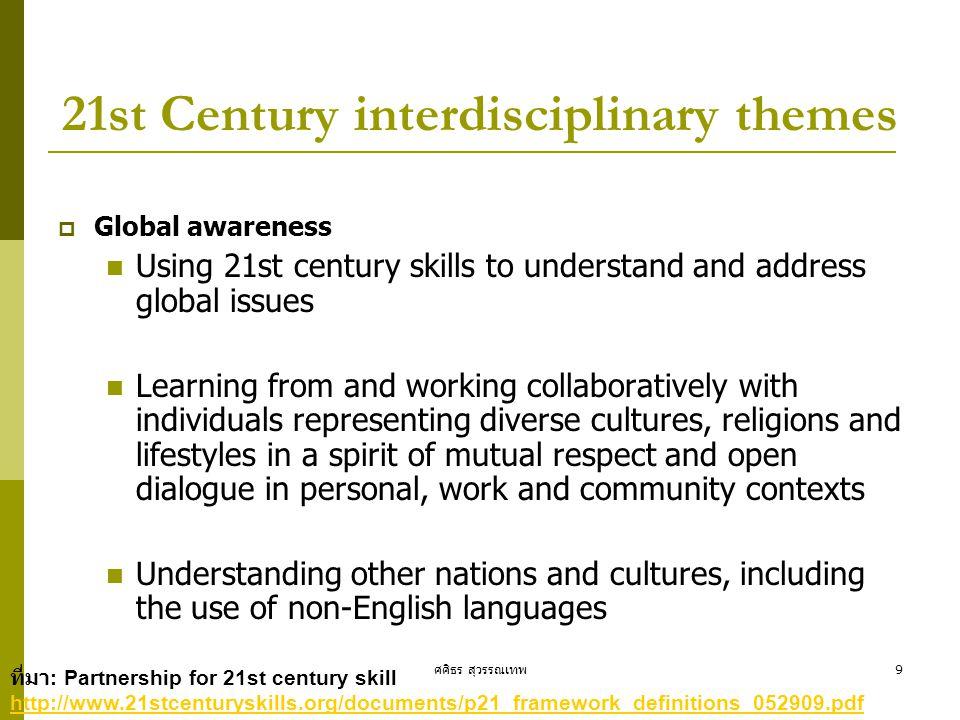 ศศิธร สุวรรณเทพ9 21st Century interdisciplinary themes  Global awareness  Using 21st century skills to understand and address global issues  Learni
