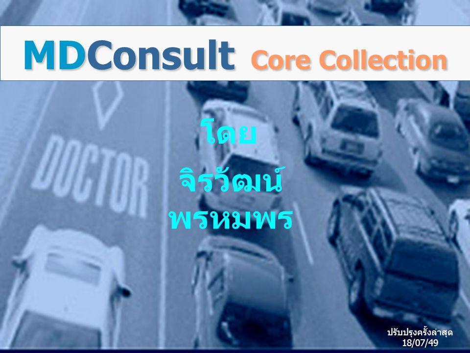 MDConsult Core Collection โดย จิรวัฒน์ พรหมพร ปรับปรุงครั้งล่าสุด 18/07/49