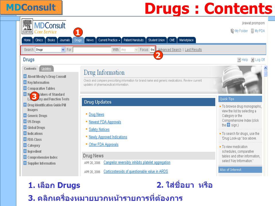 Drugs : Contents 1. เลือก Drugs 3. คลิกเครื่องหมายบวกหน้ารายการที่ต้องการ 2. ใส่ชื่อยา หรือ 1 3 2 MDConsult