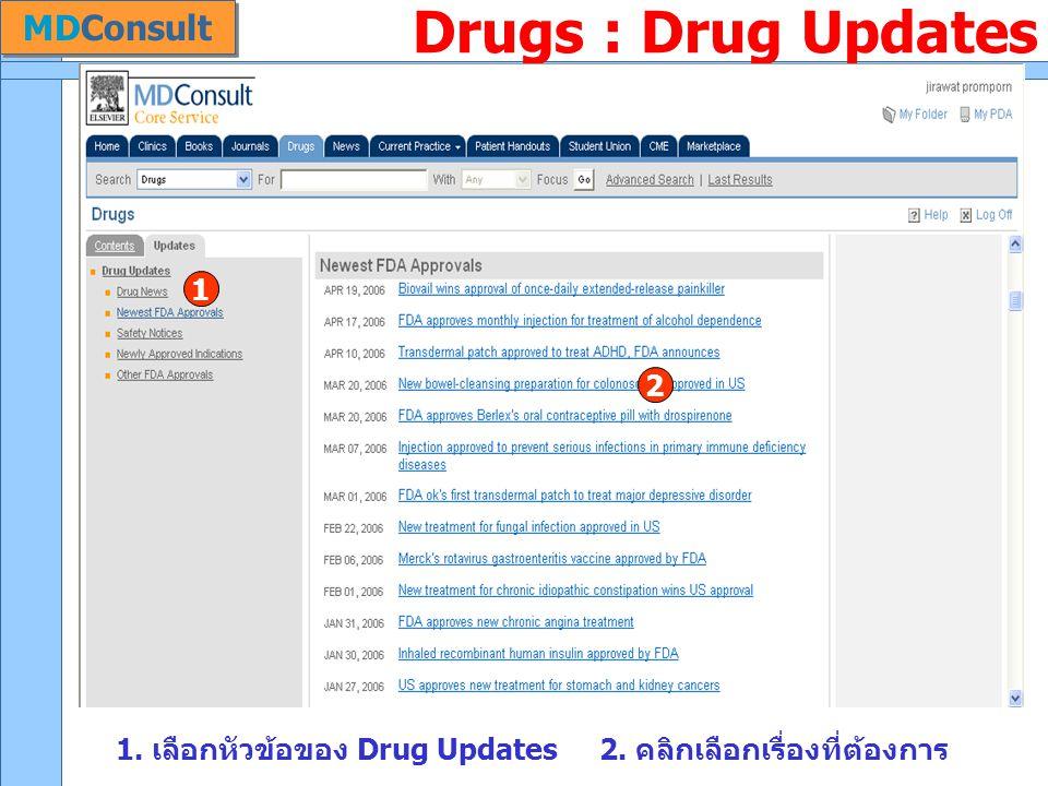 Drugs : Drug Updates 1. เลือกหัวข้อของ Drug Updates 2. คลิกเลือกเรื่องที่ต้องการ 1 2 MDConsult