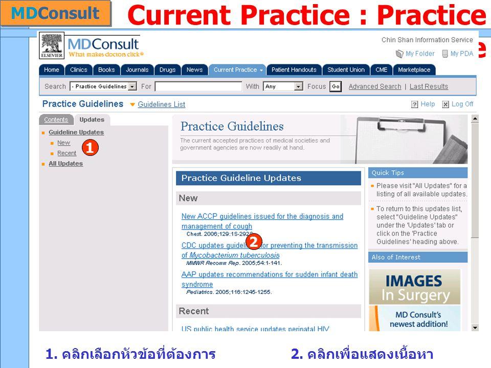 Current Practice : Practice Guideline 1. คลิกเลือกหัวข้อที่ต้องการ 2. คลิกเพื่อแสดงเนื้อหา 1 2 MDConsult