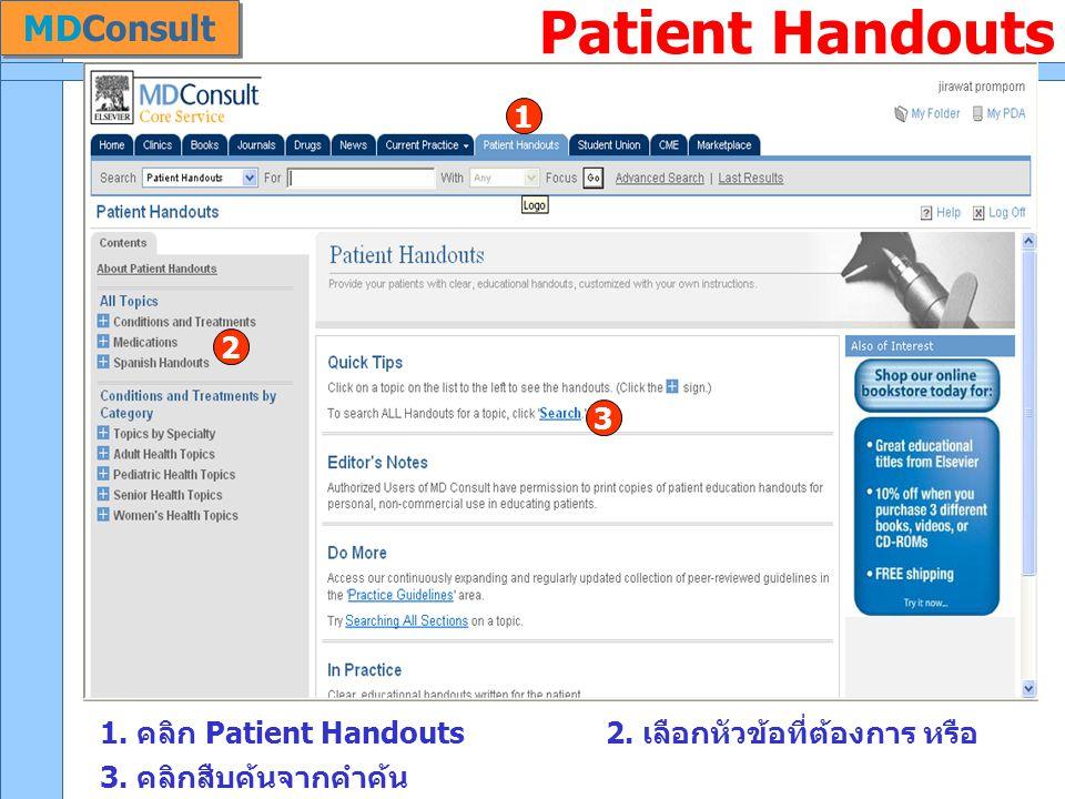 Patient Handouts 1. คลิก Patient Handouts2. เลือกหัวข้อที่ต้องการ หรือ 3. คลิกสืบค้นจากคำค้น 1 2 3 MDConsult