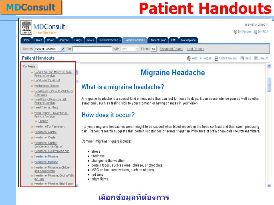 Patient Handouts เลือกข้อมูลที่ต้องการ MDConsult