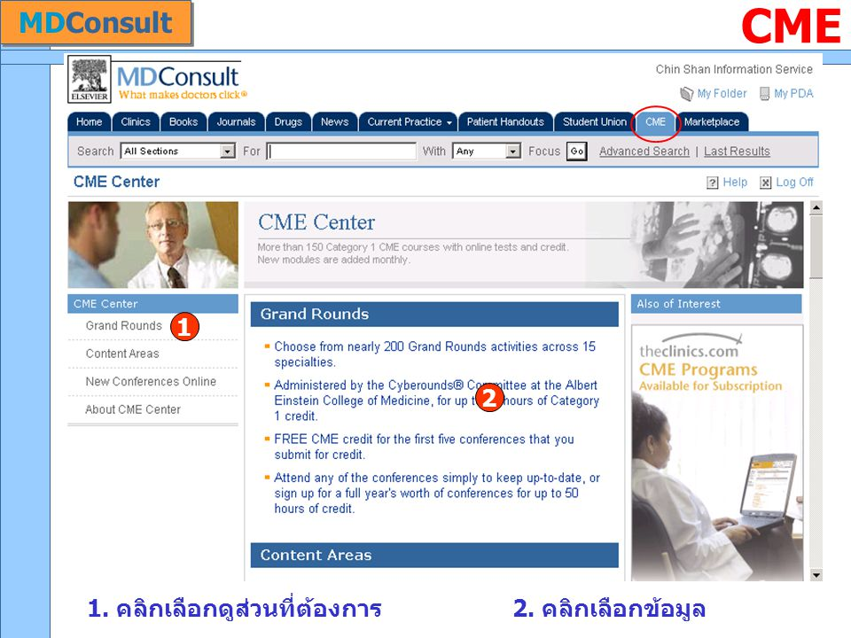 CME 1. คลิกเลือกดูส่วนที่ต้องการ 2. คลิกเลือกข้อมูล 1 2 MDConsult