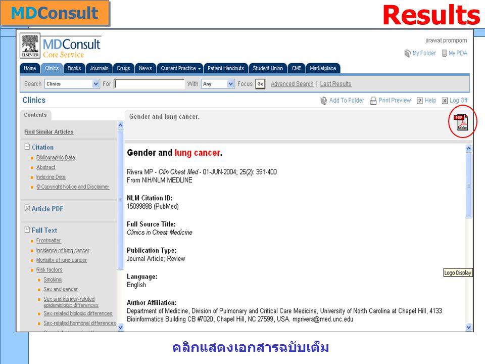 Results MDConsult คลิกแสดงเอกสารฉบับเต็ม