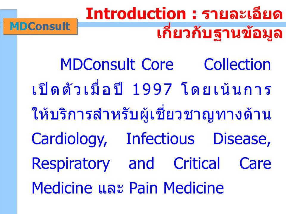 Introduction : รายละเอียด เกี่ยวกับฐานข้อมูล MDConsult Core Collection เปิดตัวเมื่อปี 1997 โดยเน้นการ ให้บริการสำหรับผู้เชี่ยวชาญทางด้าน Cardiology, Infectious Disease, Respiratory and Critical Care Medicine และ Pain Medicine