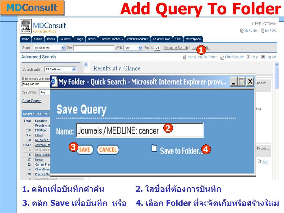 Add Query To Folder 1. คลิกเพื่อบันทึกคำค้น 2. ใส่ชื่อที่ต้องการบันทึก 3. คลิก Save เพื่อบันทึก หรือ 4. เลือก Folder ที่จะจัดเก็บหรือสร้างใหม่ 1 2 3 4