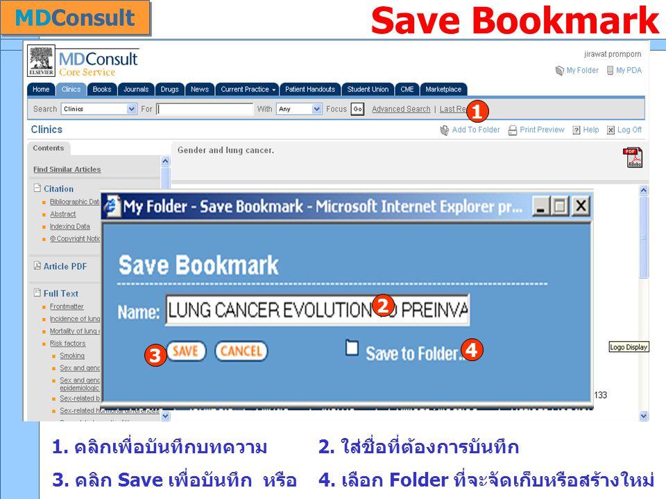 Save Bookmark MDConsult 1. คลิกเพื่อบันทึกบทความ 2. ใส่ชื่อที่ต้องการบันทึก 3. คลิก Save เพื่อบันทึก หรือ 4. เลือก Folder ที่จะจัดเก็บหรือสร้างใหม่ 1