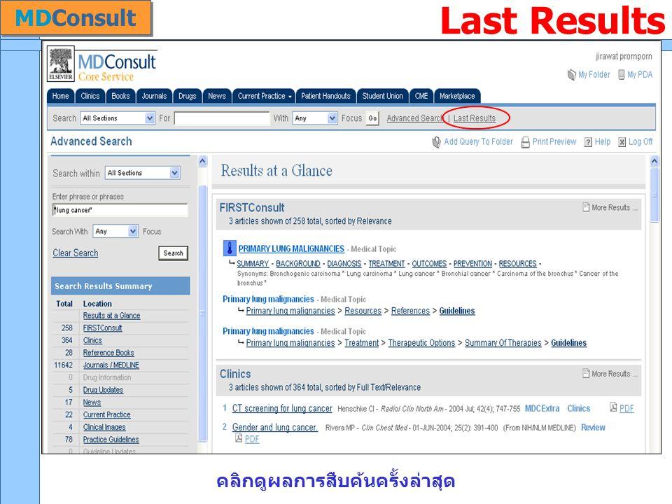 Last Results คลิกดูผลการสืบค้นครั้งล่าสุด MDConsult