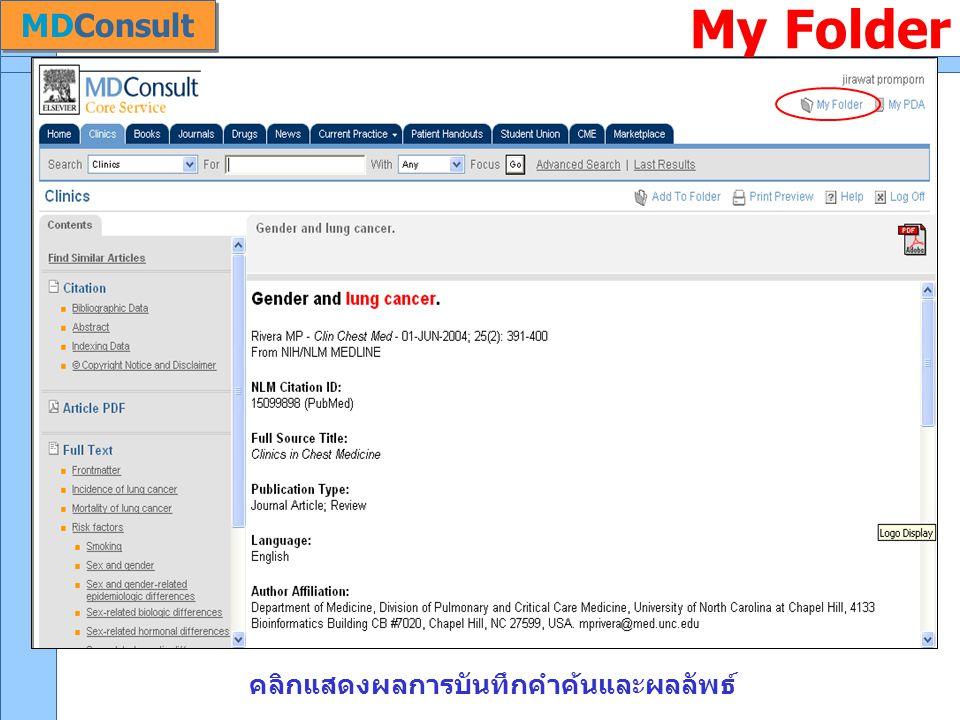 My Folder คลิกแสดงผลการบันทึกคำค้นและผลลัพธ์ MDConsult
