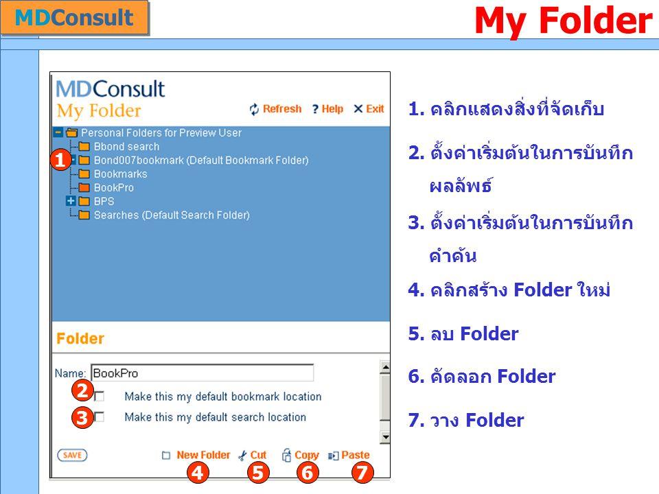 My Folder 1. คลิกแสดงสิ่งที่จัดเก็บ 2. ตั้งค่าเริ่มต้นในการบันทึก ผลลัพธ์ 3. ตั้งค่าเริ่มต้นในการบันทึก คำค้น 4. คลิกสร้าง Folder ใหม่ 5. ลบ Folder 6.