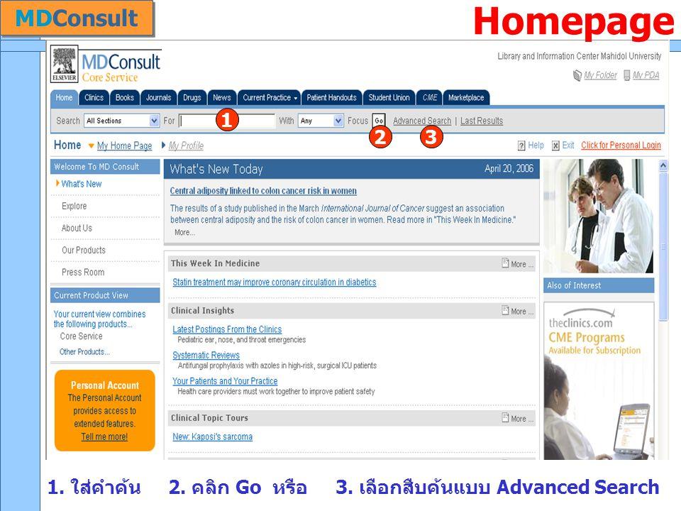 Homepage 1. ใส่คำค้น 2. คลิก Go หรือ 3. เลือกสืบค้นแบบ Advanced Search 1 23 MDConsult