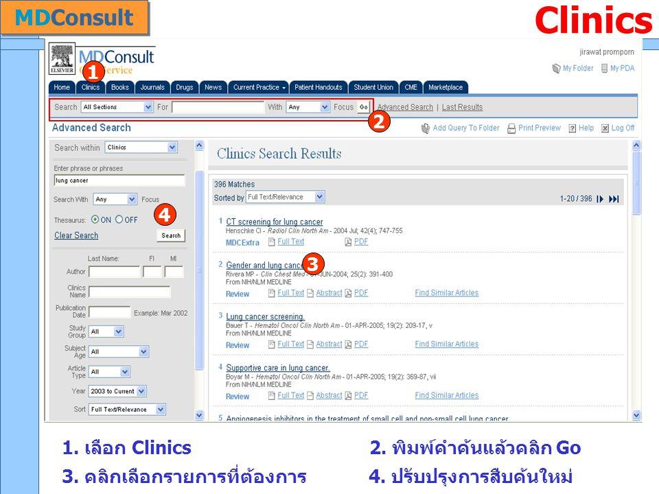 Clinics 1 1. เลือก Clinics 4. ปรับปรุงการสืบค้นใหม่ 3 4 2 3. คลิกเลือกรายการที่ต้องการ 2. พิมพ์คำค้นแล้วคลิก Go MDConsult
