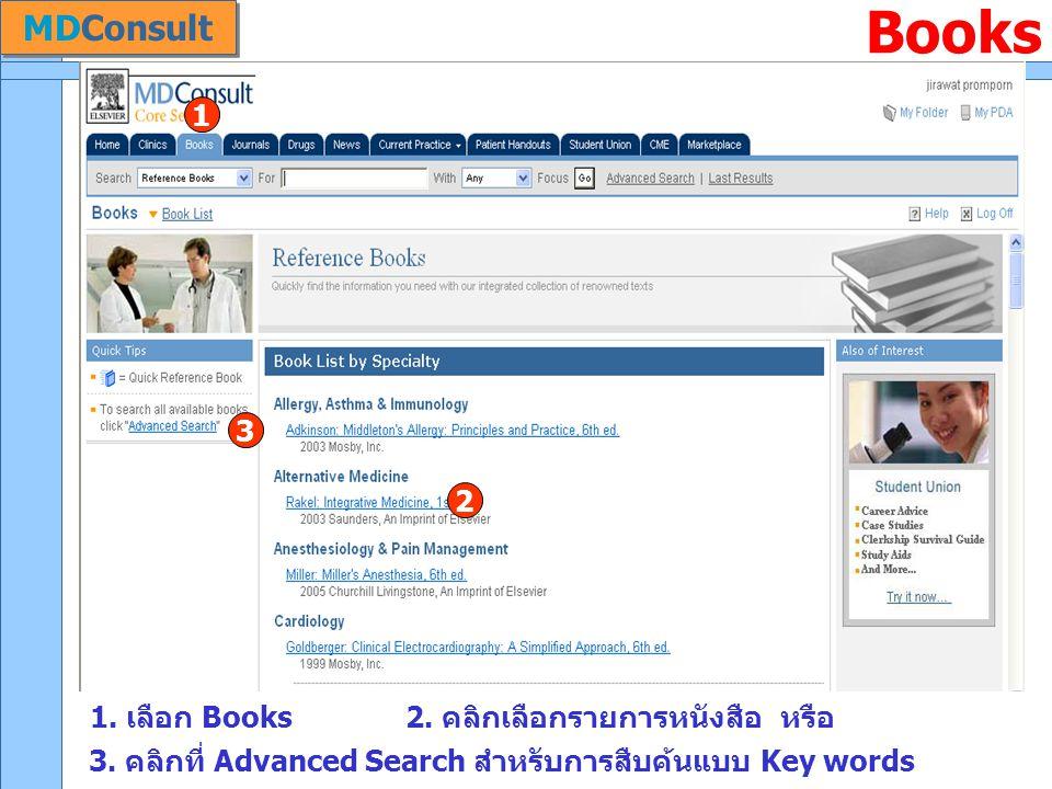 Books 1. เลือก Books 2. คลิกเลือกรายการหนังสือ หรือ 3. คลิกที่ Advanced Search สำหรับการสืบค้นแบบ Key words 1 2 3 MDConsult