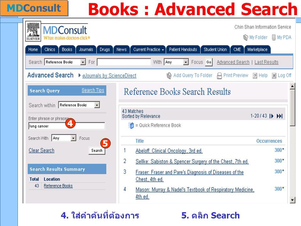 Books : Advanced Search 4. ใส่คำค้นที่ต้องการ 5. คลิก Search 4 5 MDConsult