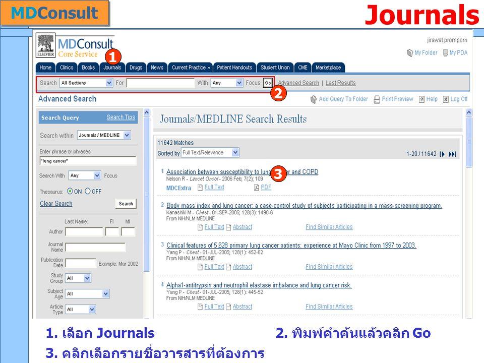 Journals 1 1. เลือก Journals 3 2 2. พิมพ์คำค้นแล้วคลิก Go 3. คลิกเลือกรายชื่อวารสารที่ต้องการ MDConsult