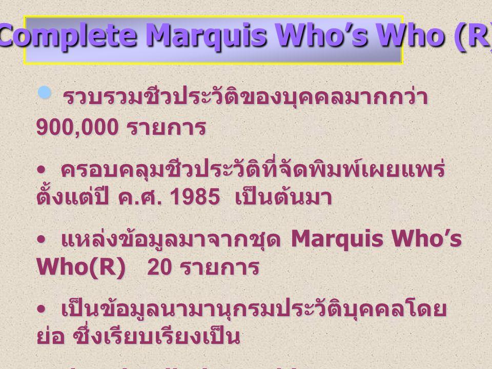 The Complete Marquis Who's Who (R) The Complete Marquis Who's Who (R) • รวบรวมชีวประวัติของบุคคลมากกว่า 900,000 รายการ • ครอบคลุมชีวประวัติที่จัดพิมพ์เผยแพร่ ตั้งแต่ปี ค.