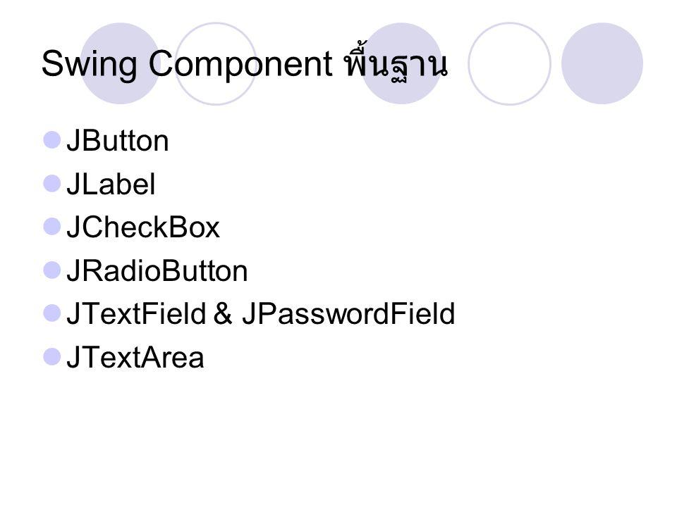 Swing Component พื้นฐาน  JButton  JLabel  JCheckBox  JRadioButton  JTextField & JPasswordField  JTextArea