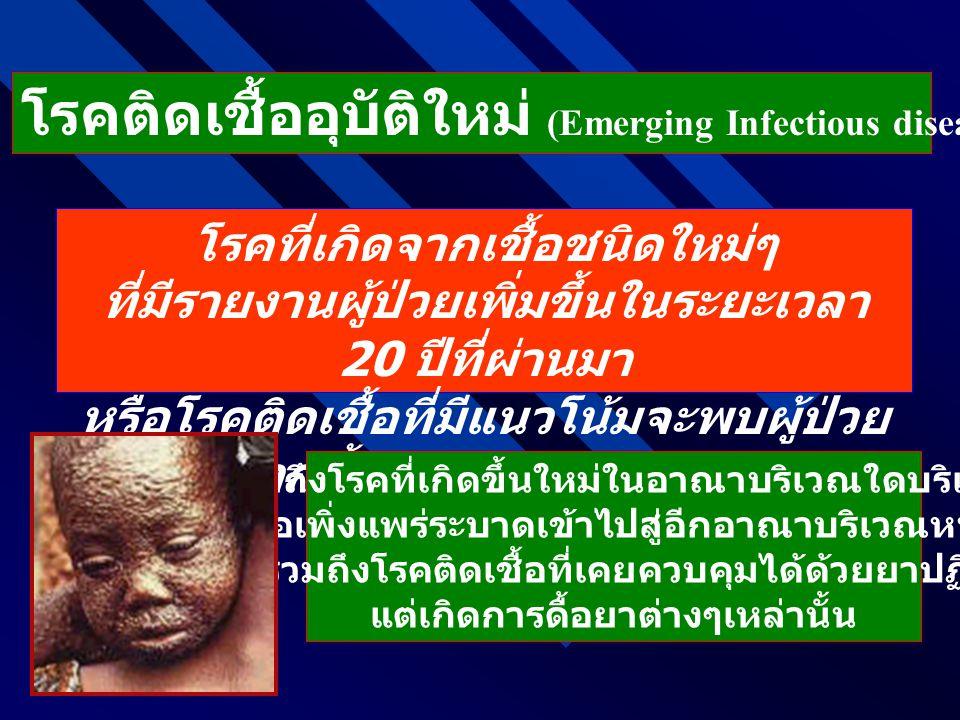 โรคติดเชื้ออุบัติใหม่ (Emerging Infectious diseases: EID): โรคที่เกิดจากเชื้อชนิดใหม่ๆ ที่มีรายงานผู้ป่วยเพิ่มขึ้นในระยะเวลา 20 ปีที่ผ่านมา หรือโรคติด