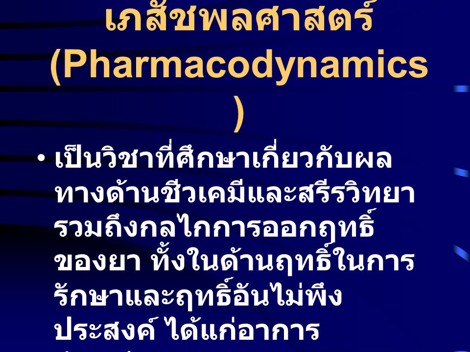 Pharmacodyn amics Action & Effect (How?) (What?) Action Effect D + R DR Responses