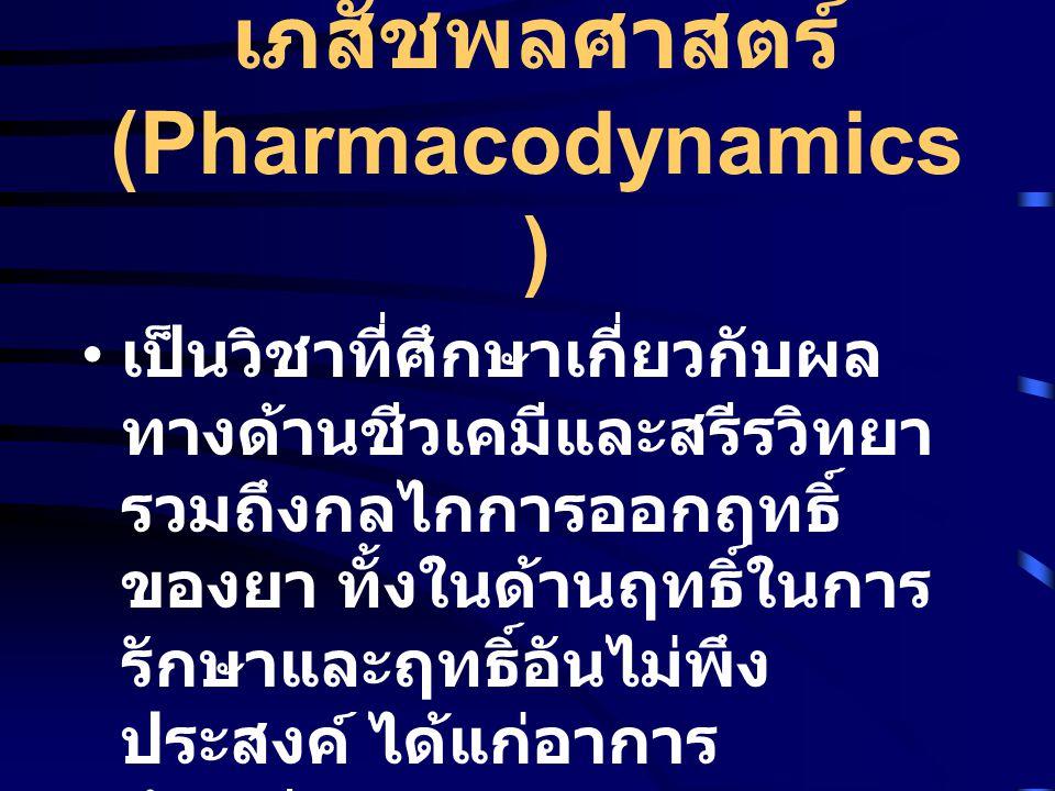 Antagonist inhibition •Competitive inhibition: แย่งจับที่ receptor เดียวกัน กับ agonist, maximum effect ไม่เปลี่ยน •Non-competitive inhibition: แย่งจับ receptor คนละตำแหน่งกับ agonist, maximum effect ลดลง