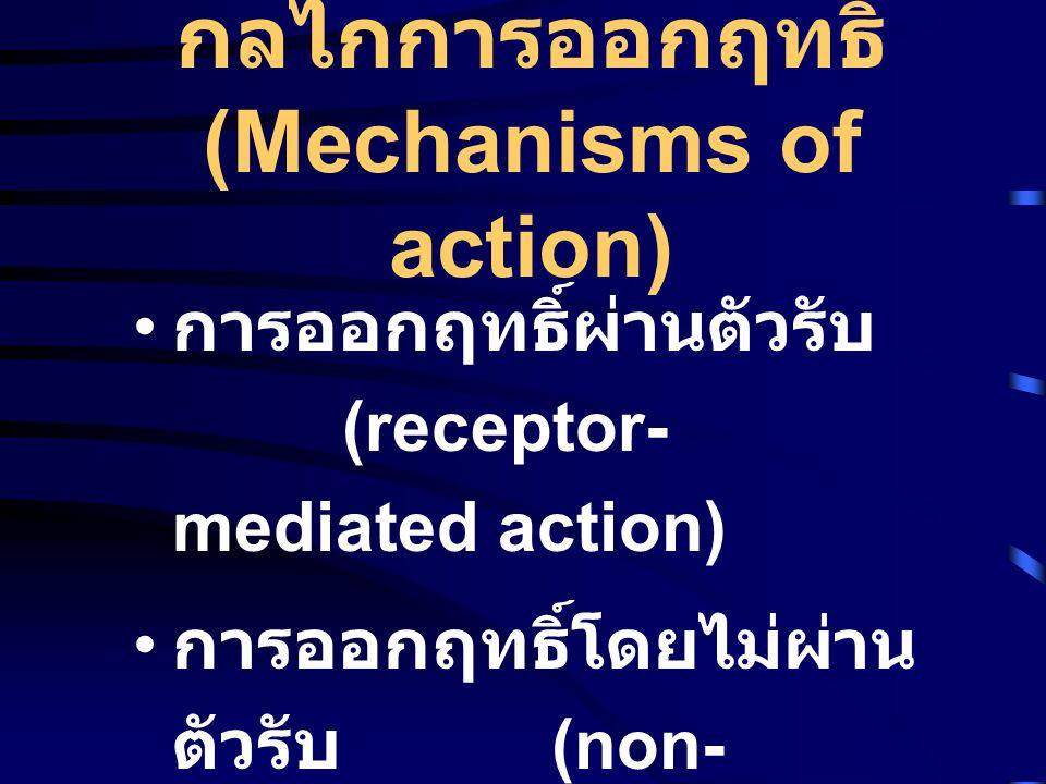 การออกฤทธิ์ผ่านตัวรับ (1) (Receptor- mediated action) •Receptor คือ โมเลกุลหรือ โครงสร้างที่ทำหน้าที่จับกับยา หรือฮอร์โมนแล้วก่อให้เกิด การเปลี่ยนแปลงการทำงาน ของเซลล์หรือเอนไซม์ receptor ส่วนใหญ่มี คุณสมบัติเป็นพวกโปรตีน