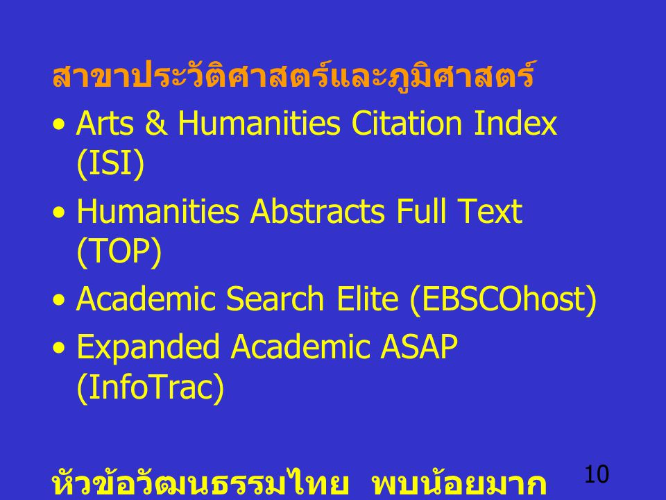 10 สาขาประวัติศาสตร์และภูมิศาสตร์ •Arts & Humanities Citation Index (ISI) •Humanities Abstracts Full Text (TOP) •Academic Search Elite (EBSCOhost) •Ex