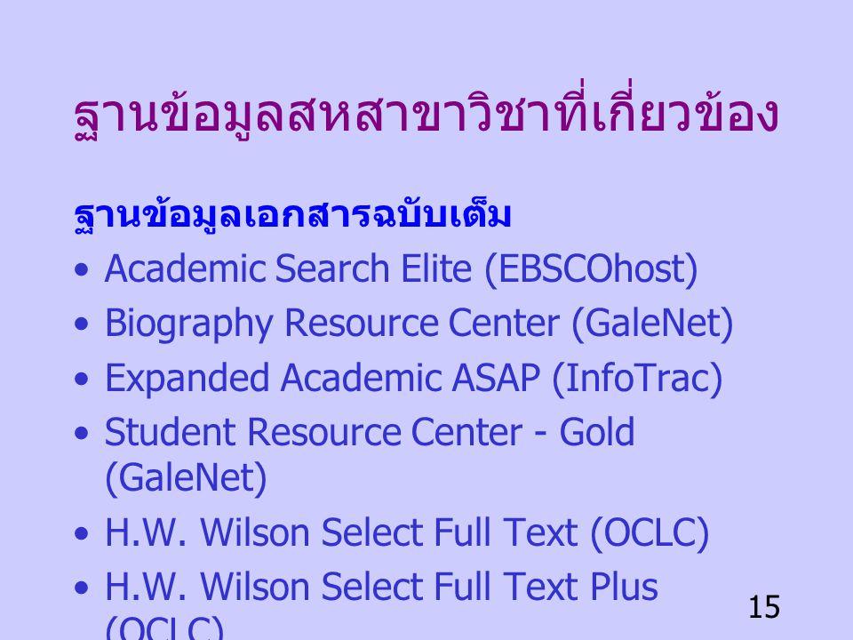15 ฐานข้อมูลสหสาขาวิชาที่เกี่ยวข้อง ฐานข้อมูลเอกสารฉบับเต็ม •Academic Search Elite (EBSCOhost) •Biography Resource Center (GaleNet) •Expanded Academic