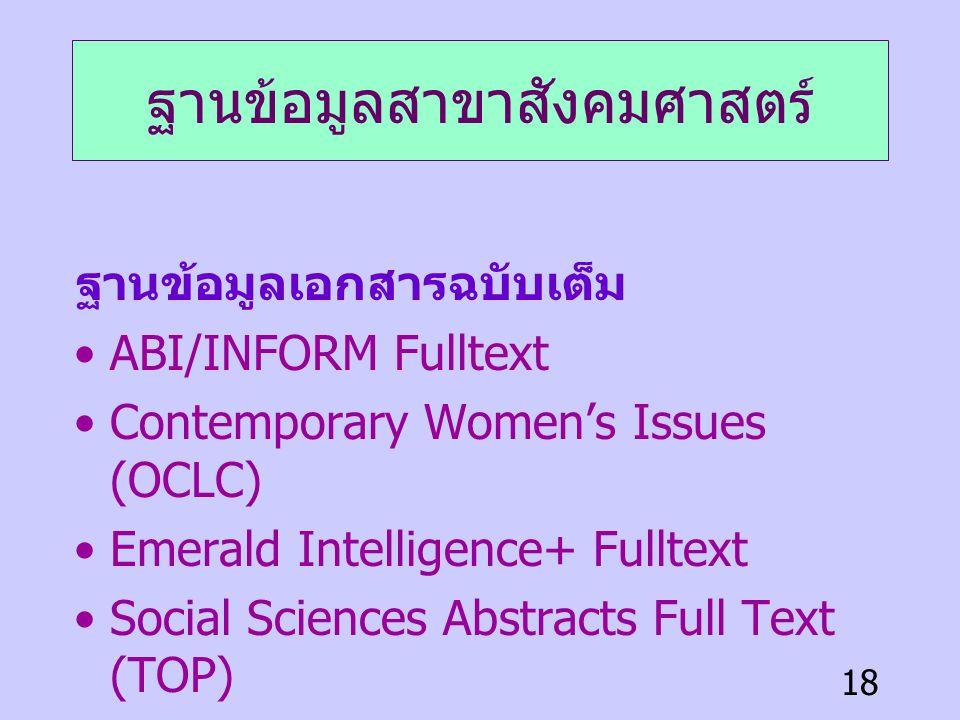 18 ฐานข้อมูลสาขาสังคมศาสตร์ ฐานข้อมูลเอกสารฉบับเต็ม •ABI/INFORM Fulltext •Contemporary Women's Issues (OCLC) •Emerald Intelligence+ Fulltext •Social S