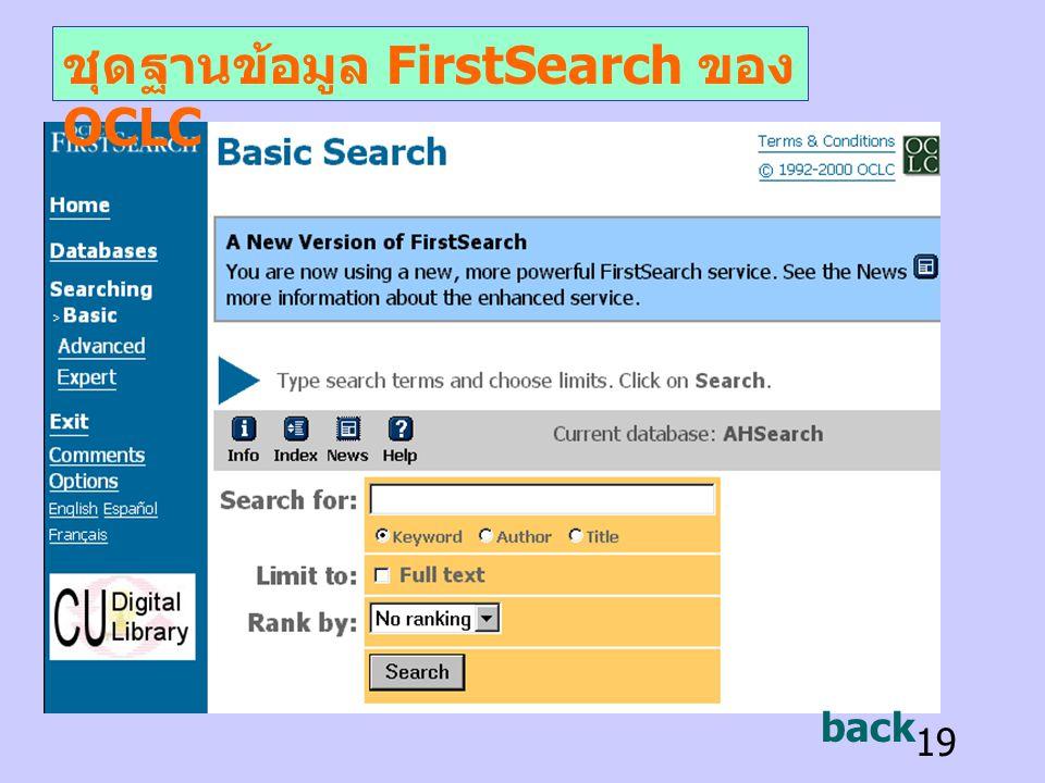 19 ชุดฐานข้อมูล FirstSearch ของ OCLC back