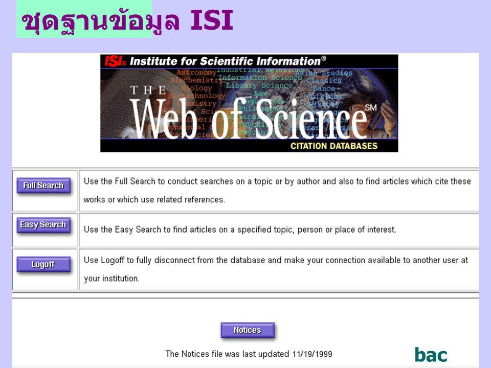 20 ชุดฐานข้อมูล ISI bac k