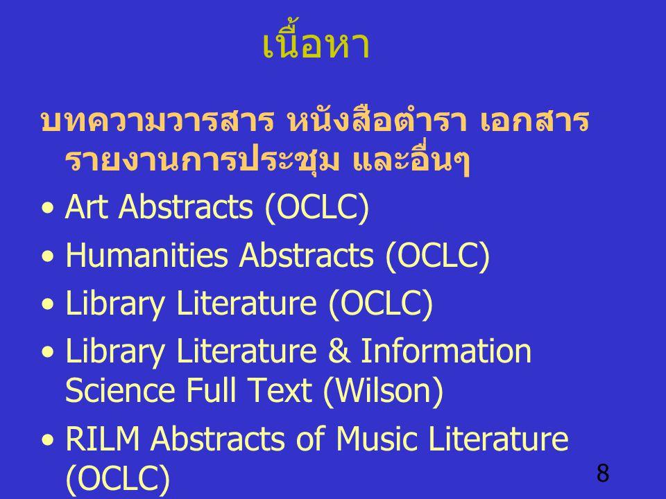8 เนื้อหา บทความวารสาร หนังสือตำรา เอกสาร รายงานการประชุม และอื่นๆ •Art Abstracts (OCLC) •Humanities Abstracts (OCLC) •Library Literature (OCLC) •Libr