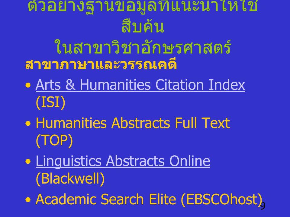9 ตัวอย่างฐานข้อมูลที่แนะนำให้ใช้ สืบค้น ในสาขาวิชาอักษรศาสตร์ สาขาภาษาและวรรณคดี •Arts & Humanities Citation Index (ISI)Arts & Humanities Citation In