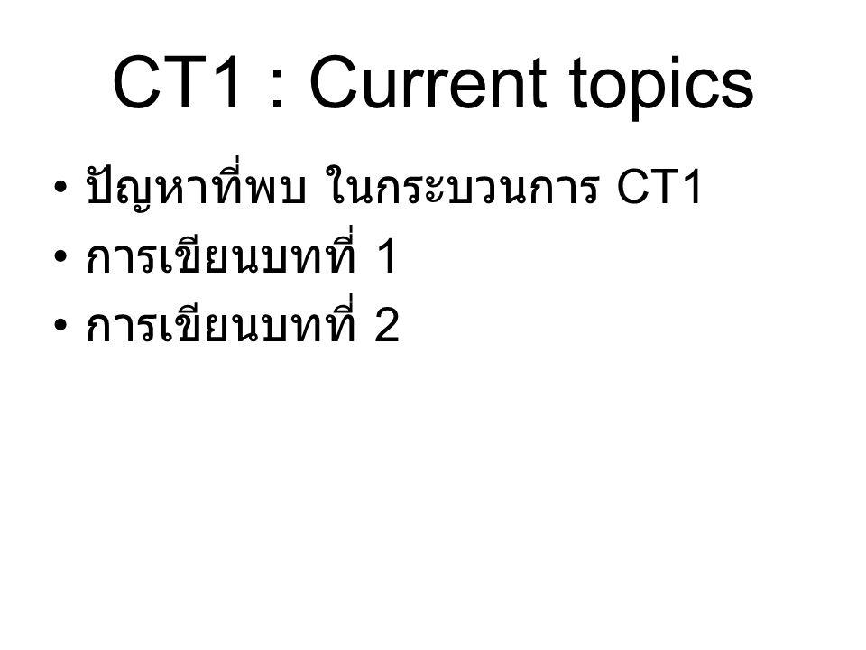 CT1 : Current topics • ปัญหาที่พบ ในกระบวนการ CT1 • การเขียนบทที่ 1 • การเขียนบทที่ 2