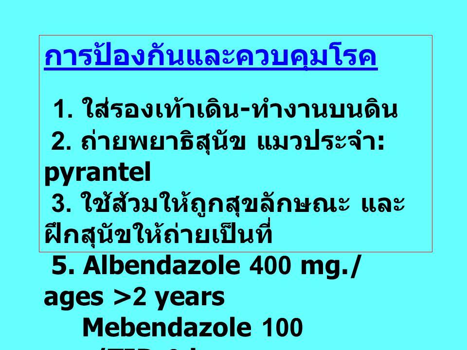 การรักษา : รักษาตามอาการ ไม่มียาเฉพาะ การป้องกันและควบคุม 1.