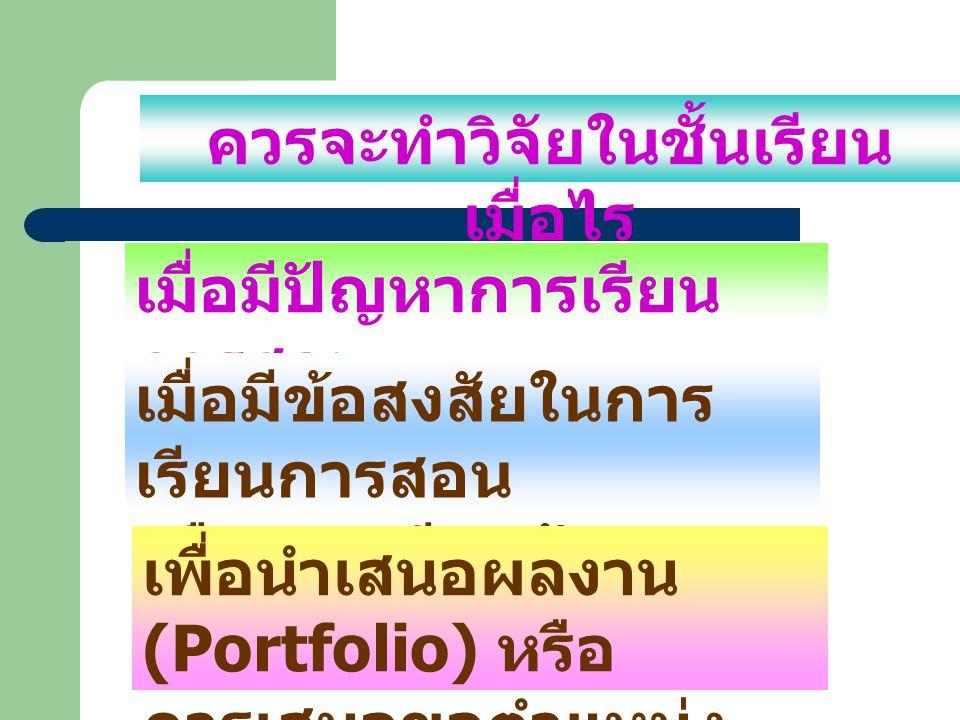กระบวนการวิจัยใน ชั้นเรียน 1.วางแผนวิจัย (Plan) 2.