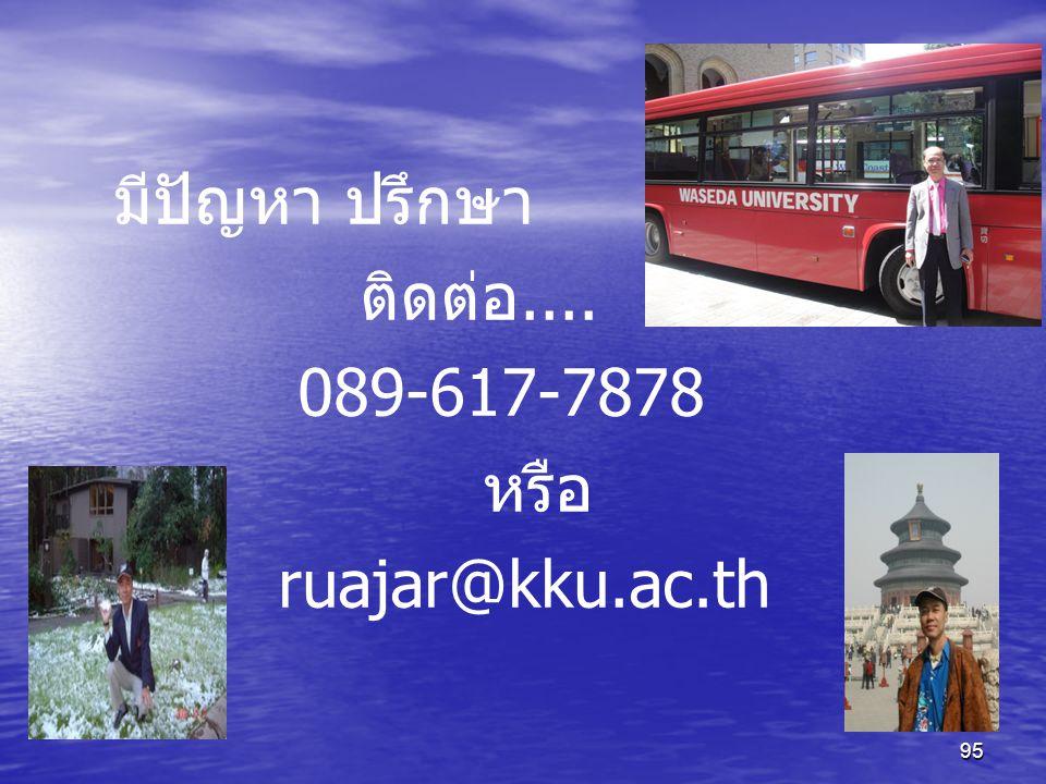 95 มีปัญหา ปรึกษา ติดต่อ.... 089-617-7878 หรือ ruajar@kku.ac.th