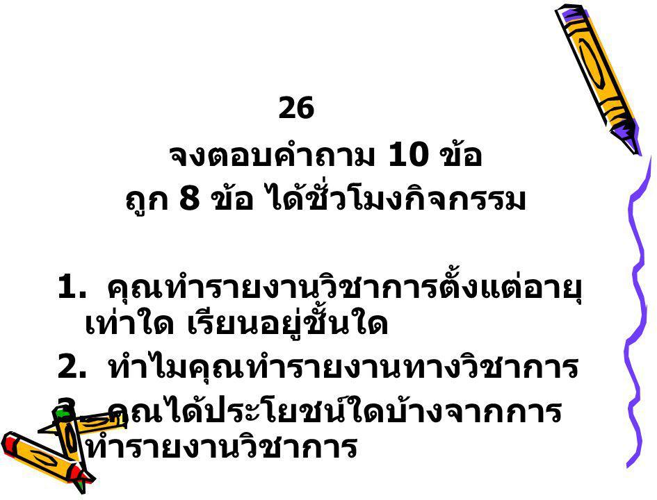 26 จงตอบคำถาม 10 ข้อ ถูก 8 ข้อ ได้ชั่วโมงกิจกรรม 1.